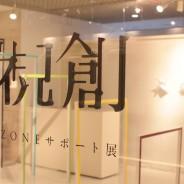 """""""Shisou"""" wacca_OZONE Exhibition"""