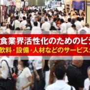 「外食ビジネスウィーク2014」に出展 in 東京ビックサイト