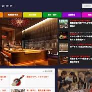 食の空間デザインの活用サイトリリース!