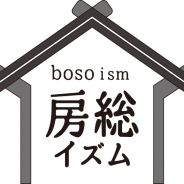 (日本語) 房総イズム_房総移住、アクアライン通勤の為の袖ヶ浦、木更津、君津の注文住宅リノベーション
